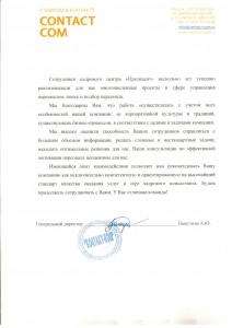 ООО Контакт-Ком