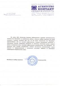 ЗАО Агентство Контакт Недвижимость